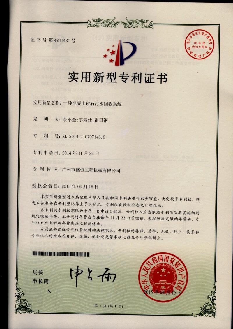 砂石污水回收系统专利