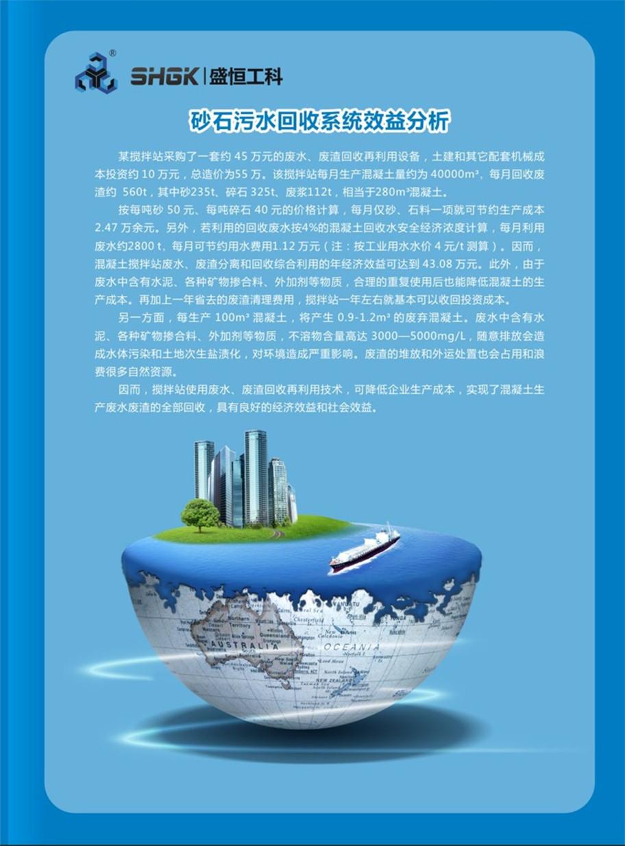砂石污水回收系统效益分析